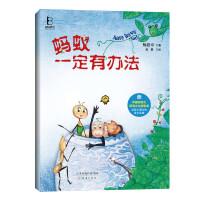 """蚂蚁一定有办法(""""虫虫领导力""""系列首发作品,""""中国领导力研究之父""""杨思卓送给小读者的成长礼物!以""""六维领导力""""为理论基"""