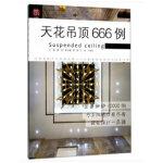 天花吊顶666例/图解家装细部设计系列