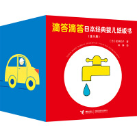 滴答滴答日本经典婴儿纸板书(套装共9册)