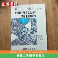 【二手9成新】中国数字城市建设方案及推进战略研究
