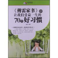 全新正版 越读越聪明:《傅雷家书》中让我们受益一生的70个好习惯 简澹 9787801687999 研究出版社缘为书来