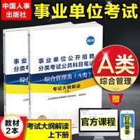 中国人事官方教材2018年事业单位编制考试用书 综合管理类A类职业能力倾向测验综合应用能力a类 公共科目笔试综合管理类