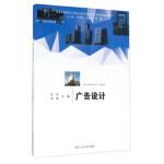 【二手95成新旧书】广告设计 9787565025051 合肥工业大学出版社