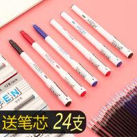 晨光中性笔笔芯黑色0.5MM可爱创意简约小清新白色笔杆全针管型学生用水笔办公签字笔红笔蓝色金属笔夹GP1390