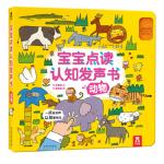宝宝点读认知发声书:动物