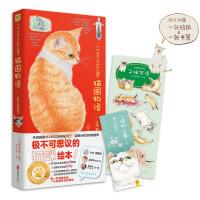 正版全新 猫国物语(十周年纪念珍藏版)