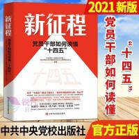"""新征程:党员干部如何读懂""""十四五""""(2021新版)中共中央党校出版社"""