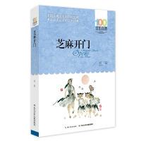 百年百部中国儿童文学经典书系(新版)・芝麻开门