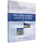 【按需印刷】-中国喜马拉雅山冰碛湖溃决灾害评价方法与应用研究