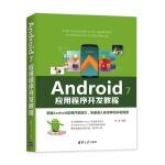 Android 7应用程序开发教程