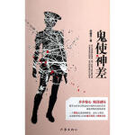 封面有磨痕 鬼使神差 李晓平 9787506366915 作家出版社 正品 知礼图书专营店