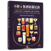 现货正版 原版进口图书 不醉。无酒精鸡尾酒83道精选人气配方+20种�z密调味糖水、醋饮、果泥和香料盐