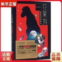一只黑狗 涂飞绘 长江出版社 9787549247448 新华正版 全国85%城市次日达
