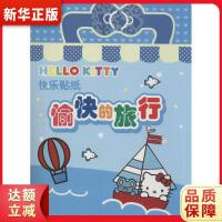 Hello Kitty快乐贴纸:愉快的旅行 上海合竞信息科技有限公司 江苏凤凰少年儿童出版社9787534687747