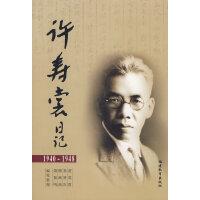 【新书店正品包邮】 许寿裳日记(1940-1948) 黄英哲 校整理 9787533449704 福建教育出版社