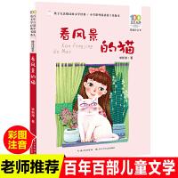 【看风景的猫】常新港 月光下的肚肚狼彩图注音版百年百部中国儿童文学经典书系6-7-8-9-10岁少年孩子课外阅读带拼音书