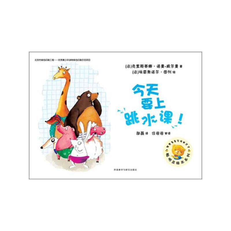 聪明豆绘本系列第8辑:今天要上跳水课