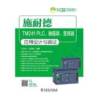 施耐德TM241 PLC、触摸屏、变频器应用设计与调试