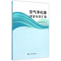 空气净化器 国家标准汇编 中国标准出版社 9787506684743 中国标准出版社编【直发】 达额立减 闪电发货 80