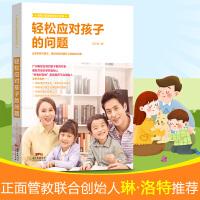 新书现货 轻松应对孩子的问题 家庭教育儿童成长教育 育儿心理学知识育儿方法理论书籍 广东人民出版社