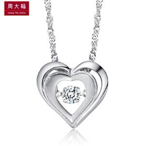 周大福 怦然系列心心相惜钻石18K金吊坠U135750>>定价