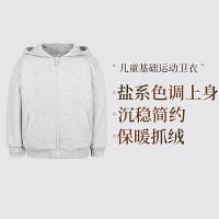 【9.23网易严选大牌日 爆款直降】儿童基础运动卫衣 4-16岁
