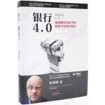 """【银氧】银行4.0 金融服务无处不在,就是不在银行网点。这本书是布莱特・金(Brett King)""""银行X.0""""系列丛"""