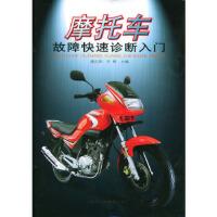 【正版现货】摩托车故障快速诊断入门 唐庆荣,许晖 9787534114854 浙江科学技术出版社