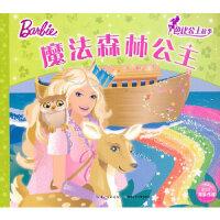 【正版直发】芭比公主故事(新版):魔法森林公主 (英)艾格萌有限公司 9787535377333 湖北少儿出版社