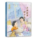 【全新正版】不讲故事睡不着 张玉清 9787537980296 希望出版社