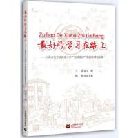 """最好的学习在路上――上海市长宁区绿苑小学""""玩转地球""""的创新课程实践 王晶 9787544484701 上海教育出版社"""