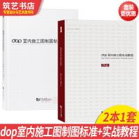 dop室内施工图制图标准+实战教程 两本一套 送CAD电子文件 专业知识与实战案例解析 室内设计