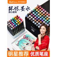 Touch color双头马克笔套装正品30/40/60/80/204/36/48色美术学生动漫专用肤色绘画彩色儿童水