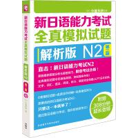 新日语能力考试全真模拟试题解析版N2第二版(配MP3光盘)