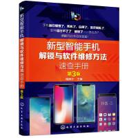 新型智能手机解锁与软件维修方法速查手册(第3版)