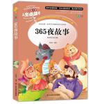 365夜故事 教育部新课标推荐书目-人生必读书 名师点评 美绘插图版