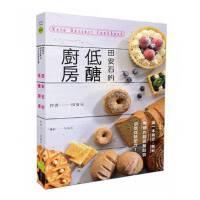 预售港台原版图书 田安石的低糖厨房:di一本无麦、米、糖的超级无麸质烘焙糕点