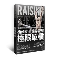 街�^徒手健身�}�:�O限��� 美体塑身健身参考书 引体向上 艾��.卡瓦德�_ ���坊