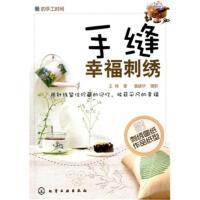 手缝幸福刺绣( 货号:712206712)