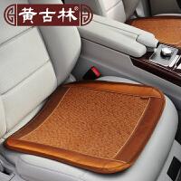 黄古林汽车用品无靠背免绑三件套透气四季通用加厚御藤席座垫