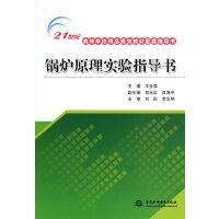 【正版二手9成新】锅炉原理实验指导书 (21世纪高等学校精品规划教材配套指导书) 王世昌