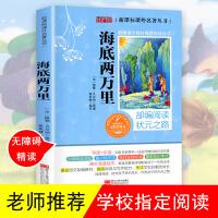 海底两万里 老师推荐儒勒・凡尔纳著10-15岁小学生课外阅读书籍世界名著四五六七年级儿童读物儿童文学故事书