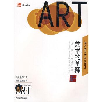 美术教育学系列译丛 艺术的阐释