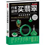 行家这样买翡翠(翡翠购买投资指南):宝石专家汤惠民详述翡翠品种、仿冒品的鉴别、真实价值与市场价格