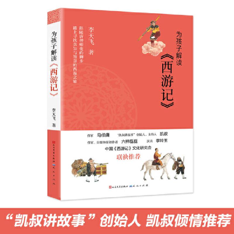 """为孩子解读《西游记》 (著名作家马伯庸,""""凯叔讲故事""""创始人、著名主持人凯叔,著名作家、自媒体原创作者   六神磊磊,著名演员李玲玉,中国《西游记》文化研究会 联袂推荐)"""