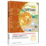 新课标名著小书坊绿野仙踪青少彩绘版经典畅销读物世界名著童书小说正版儿童文学书籍
