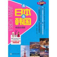 去日本去韩国实用版 付春琳 中国农业出版社 9787109185449