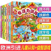 注意力训练专注力训练书6册 幼儿3-4-5-6岁全套美国孩子经典培养大书找不同数字路线形状颜色拼音字母德国专注力养成大