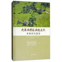 九寨沟景区历史文化考察研究报告【正版书籍,满额减】