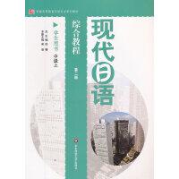 现代日语综合教程(附光盘学生用书中级上第2版普通高等教育日语专业系列教材)